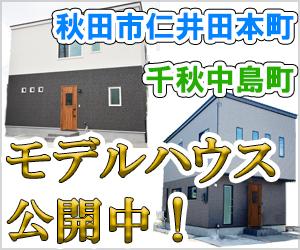 仁井田 中島町 公開中 バナー