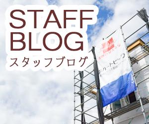 スタッフブログ バナー