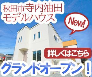 油田 グランドオープン